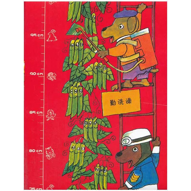 给孩子选好书看当当童书榜身高尺(新版)