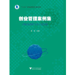 创业管理案例集:国际化视野与本土化实践