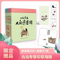 小林漫画:人间逍遥游(当当专享印章版精美海报(套装全二册)