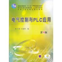 【二手旧书8成新】电气控制与PLC应用 第4版 许�,王淑英 9787111154389