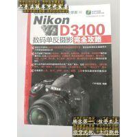 【二手9成新】Nikon D3100数码单反摄影完全攻略 /FUN视觉 化学工业出版社