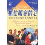 美国市场营销学会顾客满意手册:抓住顾客的心