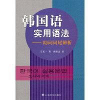 韩国语实用语法――助词词尾辨析