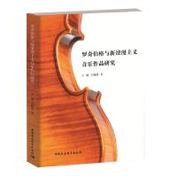 罗奇伯格与新浪漫主义音乐作品研究