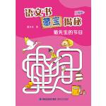 语文书藏宝揭秘 二年级 猫先生的节日
