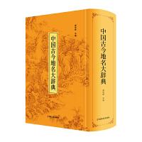 中��古今地名大�o典:高清影印版