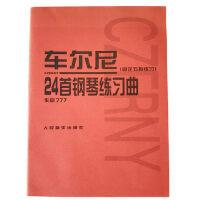 含五线谱本 车尔尼24首钢琴练习曲(固定五指练习)作品777 人民音乐出版社