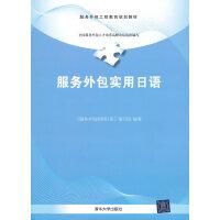 服务外包实用日语(服务外包工程教育规划教材)