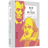 林肯与莎士比亚:一个总统的戏剧人生