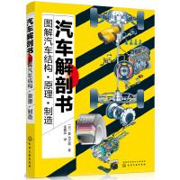 汽车解剖书――图解汽车结构・原理・制造