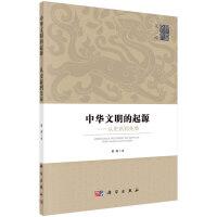 中华文明的起源――从史前到先秦
