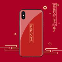 新年富�F安康苹果xr手机壳xs max玻璃8plus个性文字iphone7本命年6s全包软边8情侣x简约男款6plus