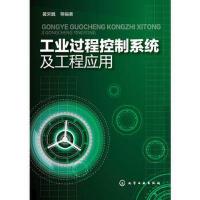 【二手旧书8成新】工业过程控制系统及工程应用 黄宋魏 9787122244949