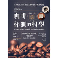 现货 正版 原版进口图书 咖啡杯测的科学:从生豆购买、焙师调校 方言文化