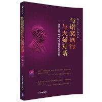 """与诺奖同行,与大师对话――清华大学""""巅峰对话""""演讲纪实文集"""