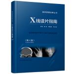 X线读片指南(第四版)(精)