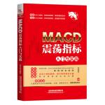 MACD震荡指标入门与实战