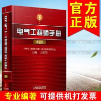 电气工程师手册第3版