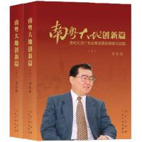 【人民出版社】南粤大地创新篇(平)