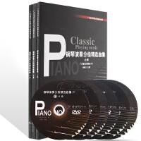 广东省钢琴考级书钢琴演奏分级精选曲集 上中下册3本书 6DVD光盘 赠送五线谱一本