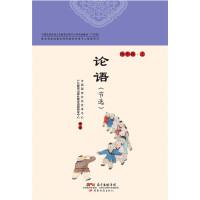 论语(上)广东版/传统文化中小学实验教材中国国学文化艺术中心