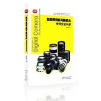 【RT3】数码照相机可换镜头使用完全手册(修订版) 吴启海 浙江摄影出版社 9787551407632