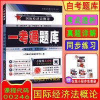 备考2021 自考辅导00246 0246国际经济法概论 一考通题库 含课后练习答案知识点讲解同步练习题例题精解