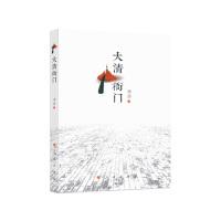 【人民出版社】大清衙门