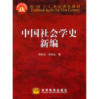 【二手旧书8成新】中国社会学史新编 郑杭生,李迎生 9787040077995