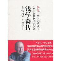 【二手旧书九成新】 钱学森传:蚕丝