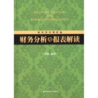 【二手书9成新】 财务分析与报表解读 李敏 上海财经大学出版社 9787564224516