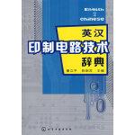 英汉印制电路技术辞典
