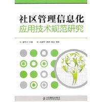 社区管理信息化应用技术规范研究