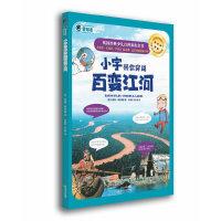 英国经典少儿百科知识全书:小宇带你穿越百变江河