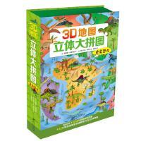 3D地图 立体大拼图・史前恐龙