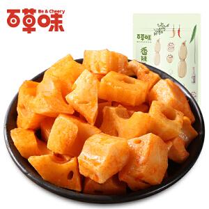新品【百草味-香辣卤藕180gx2袋】休闲零食小吃莲藕片 即食食品