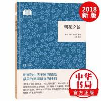 朝花夕拾(国民阅读经典・平装) 中华书局