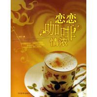 【正版二手书旧书9成新左右】恋恋咖啡情浓9787509001073