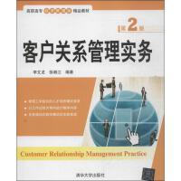 客户关系管理实务,李文龙,清华大学出版社