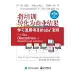 将培训转化为商业结果:学习发展项目的6Ds法则(第3版)(团购,请致电400-106-6666转6)