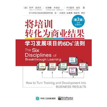学习发展项目的6Ds法则(第3版)(pdf+txt+epub+azw3+mobi电子书在线阅读下载)