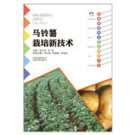 云南高原特色农业系列丛书:马铃薯栽培新技术