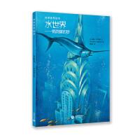 水世界――鹦鹉螺的梦(星星草绘本)
