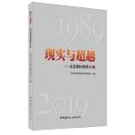 现实与超越――北京建材禁限30年