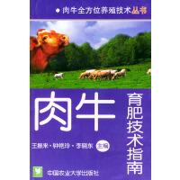 肉牛育肥技术指南――肉牛全方位养殖技术丛书