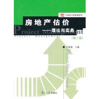 【二手书9成新】 房地产估价(第二版) 卢新海 复旦大学出版社 9787309075182