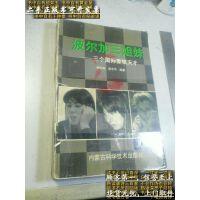 【二手旧书9成新】波尔加三姐妹:三个国际象棋天才 /黄民驹、梁志华 内蒙古科学技术