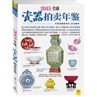【RT6】2015全球瓷器拍卖年鉴 《拍卖年鉴》编辑部/ 罗伯健/编审 北京联合出版公司 9787550229860