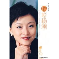 【二手书9成新】 精彩杨澜 张路,艳晶 中国铁道出版社 9787113080112