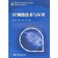 IP网络技术与应用